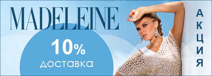Акция Madeleine 10%