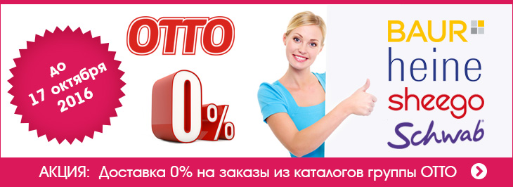 OTTO 0%