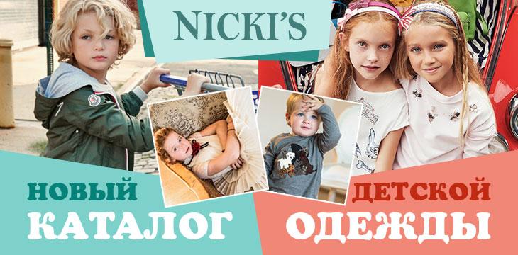 Новый каталог детской одежды Nicki's